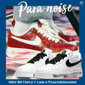 Nike Air Force 1 x Peaceminusone