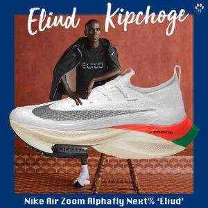 Nike Air Zoom Alphafly Next_