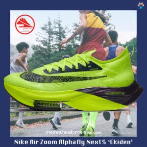 Nike Air Zoom Alphafly Next_ _Ekiden_