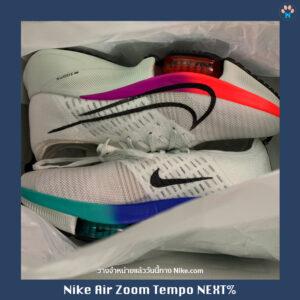 Nike Air Zoom Tempo Next_