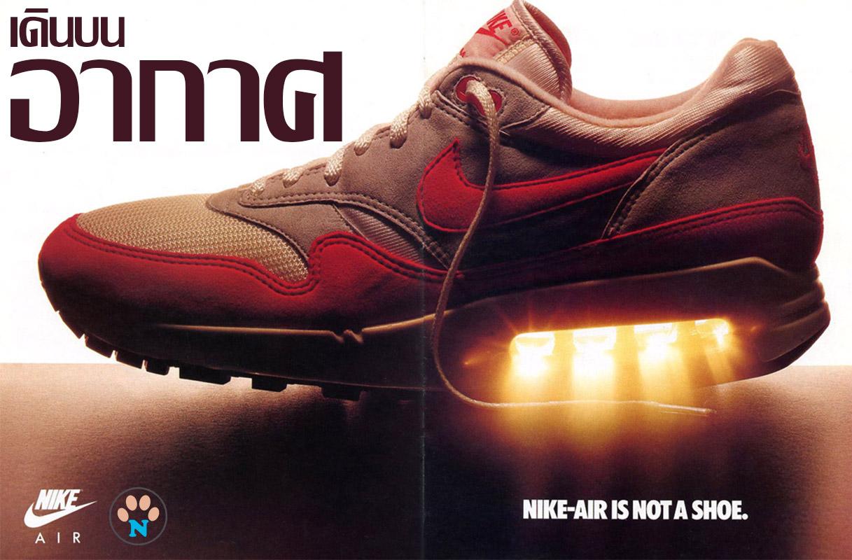 คอนเซ็ปต์เดินบน 'อากาศ' จาก Nike