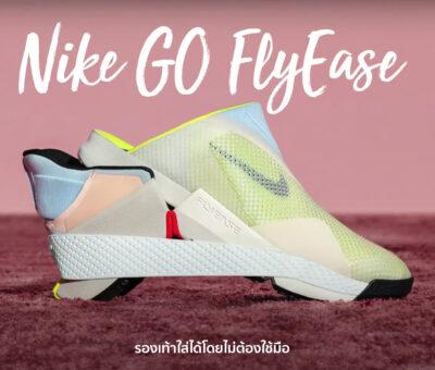 รองเท้าไนกี้ Nike Go Flyease