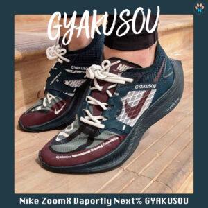 Nike ZoomX Vaporfly Next_ _Gyakusou_ Green