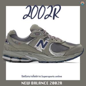 รองเท้า NEW BALANCE 2002R