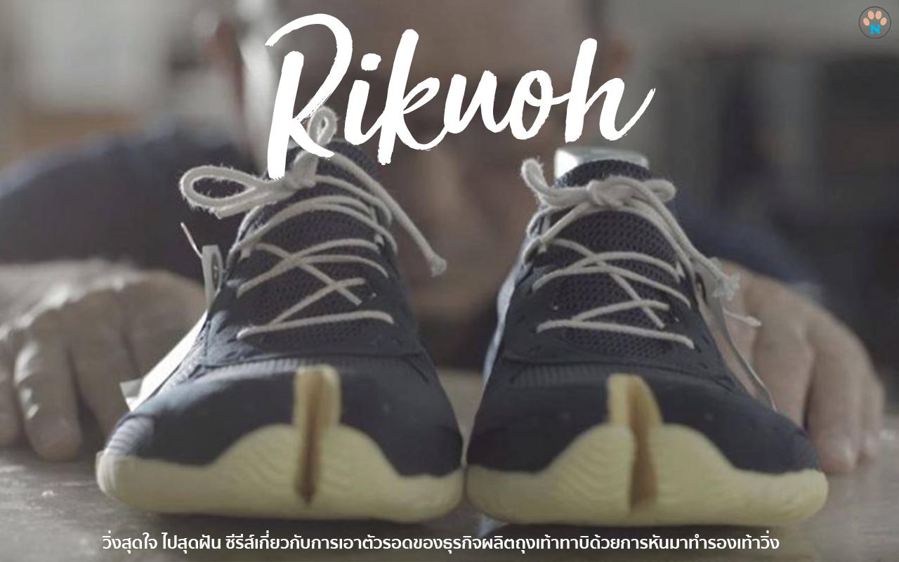 Rikuoh Series - shoes